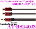 【音質向上week開催中♪】 オーディオテクニカ 車載用RCA Yアダプター AT-RS240J2 PC-TripleC+OFCハイブリッド導体採用 ミドルグレード二股分岐ケーブル 1オス⇔2メス