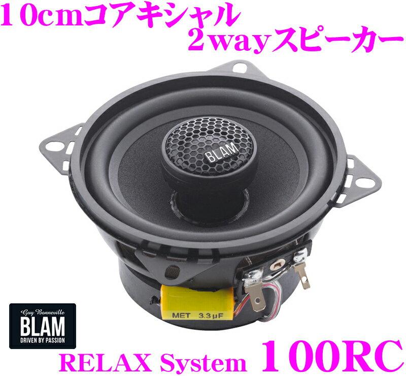 カーオーディオ, スピーカー  BLAM RELAX System 100RC10cm2way