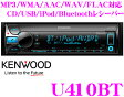 ケンウッド U410BT MP3/WMA/AAC/WAV/FLAC 対応 CD/USB/iPod/Bluetoothレシーバー 【KENWOOD Music Play 対応】 【1DINデッキタイプ】