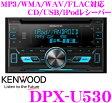 ケンウッド DPX-U530 MP3/WMA/WAV/FLAC 対応 CD/USB/iPodレシーバー 【KENWOOD Music Play 対応】 【2DINデッキタイプ】