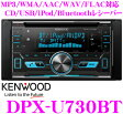 ケンウッド DPX-U730BT MP3/WMA/AAC/WAV/FLAC 対応 CD/USB/iPod/Bluetoothレシーバー 【KENWOOD Music Play 対応】 【2DINデッキタイプ】