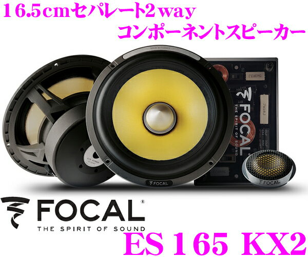 カーオーディオ, スピーカー FOCAL K2 Power ES165KX2 16.5cm2way 165KRX22016NEW