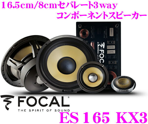 カーオーディオ, スピーカー FOCAL K2 Power ES165KX316.5cm8cm3way165KRX3 2016NEW