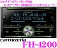 カロッツェリア FH-4200 USB/Bluetooth内蔵2DIN一体型 WMA/MP3/WAV/AAC/FLAC対応CDレシーバー 【マルチディスプレイモード ネットワークモード搭載DSP iPone接続対応】
