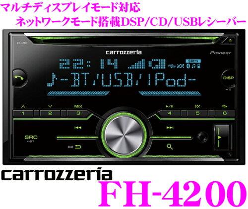 カロッツェリア FH-4200 USB/Bluetooth内蔵2DIN一体型 WMA/MP3/WAV/AAC/FLAC対応CDレシーバー 【マ...