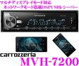 カロッツェリア MVH-7200 Bluetooth/USBレシーバー 【マルチディスプレイモード ネットワークモード搭載DSP iPone接続対応】