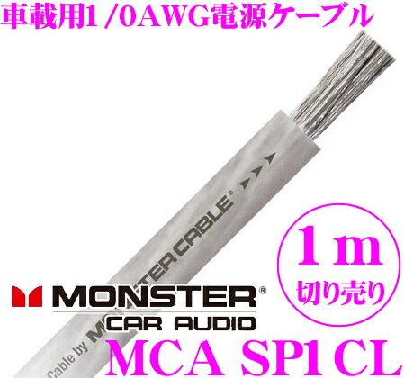 モンスターケーブル 車載用電源ケーブル MCA SP1CL1m単位切り売り スタンダード1/0AWG【1/0ゲージクリア 数量1で1mのご注文となります】画像