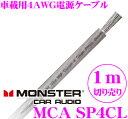 モンスターケーブル 車載用電源ケーブル MCA SP4CL 1m単位切...