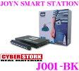 【本商品エントリーでポイント15倍!】CYBERSTORK サイバーストーク J001-BK JOYN SMART STATION 【Bluetooth接続/AUX入力で簡単車内オーディオ】 【音楽再生/動画再生可能!】
