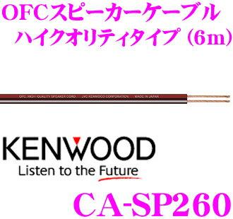 カーナビ・カーエレクトロニクス, その他  CA-SP260OFC 6.0m 21