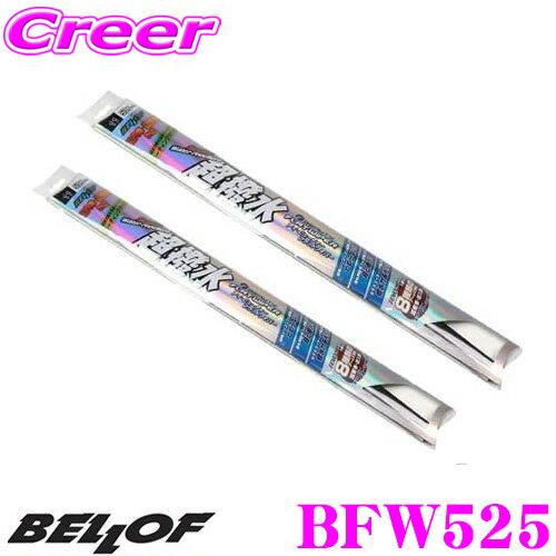 ウィンドウケア, ワイパーブレード 920P2!!BELLOF BFW525 S 525mm MH55S R JZA80 JH1 JH2 N-WGN RFW525