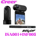BELLOF ベロフ Insta360 ONE ISA001+ISF005 360°カメラ+消える自