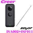 BELLOF ベロフ Insta360 ONE X ISA002+ISF011 360°カメラ+消える自撮り棒 3m セット iPhone 6/6 Plus/7/7 Plus/8/8 Plus/X 5.7K 1800万画素 6軸手振れ補正