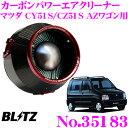 BLITZ ブリッツ No.35183 マツダ CY51S/CZ51S AZワゴン用 カ...