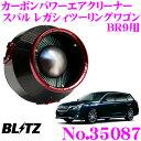 BLITZ ブリッツ No.35087 スバル BR9 レガシィツーリングワゴ...