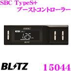 BLITZ ブリッツ SBC TypeS PULS ブーストコントローラー 15044 高性能小型ソレノイドバルブ コンパクトでフラットデザイン/新制御アルゴリズム搭載