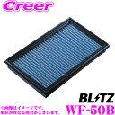 【BLITZ/ブリッツ】アドバンスパワーエアクリーナーADVANCE Power Air Cleaner [HONDA STEPWGN, STEPWGN SPADA] 42230