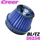 BLITZ ブリッツ No.56256 ジムニー JB64W用 サスパワー コアタイプLM エアクリーナーSUS POWER CORE TYPE LM