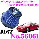 BLITZ ブリッツ No.56061 トヨタ セリカ(ZZT231)用 サスパワ...