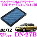 【4/18はP2倍】BLITZ ブリッツ エアフィルター DN-27B 59556 ...