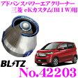 BLITZ ブリッツ No.42203 三菱 eKカスタム[ターボエンジン](B11W)用 アドバンスパワー コアタイプエアクリーナー ADVANCE POWER AIR CLEANER