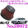 BLITZ ブリッツ No.59072 三菱 ギャラン(EC5A)用 サスパワー コアタイプLM エアクリーナーSUS POWER CORE TYPE LM-RED