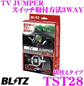 カーナビアクセサリー, その他 BLITZ TST28 TV! PHV