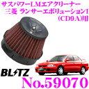 【4/18はP2倍】BLITZ ブリッツ No.59070 三菱 ランサーエボリ...