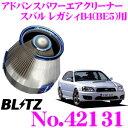 BLITZ ブリッツ No.42131 スバル レガシィB4[ターボエンジン]...