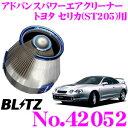 【4/23-28はP2倍】BLITZ ブリッツ No.42052 トヨタ セリカ(ST...