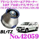 BLITZ ブリッツ No.42059 トヨタ プロボックス/サクシード 用...