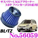 【2/25はP2倍】BLITZ ブリッツ No.56059 トヨタ ファンカーゴ...