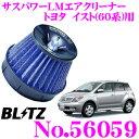 BLITZ ブリッツ No.56059 トヨタ イスト(60系)用 サスパワー ...