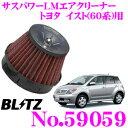 BLITZ ブリッツ No.59059 トヨタ イスト(60系)用 サスパワー ...