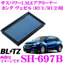 【4/18はP2倍】BLITZ SH-697B No.59613 SUS POWER AIR FILTER...