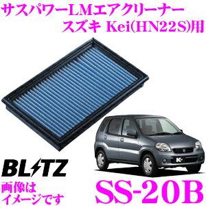 BLITZ ブリッツ エアフィルター SS-20B 59529 スズキ Kei[ターボエンジン](HN22S)用 サスパワーエアフィルターLM SUS POWER AIR FILTER LM 純正品番13780-83H50対応品画像