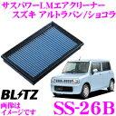 BLITZ ブリッツ エアフィルター SS-26B 59514 スズキ アルトラパン アルトラパンショコラ(HE22S)用 サスパワーエアフィルターLM SUS POWER AIR FILTER LM 純正品番13780-85K00対応品