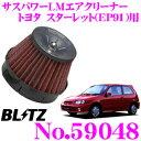 BLITZ ブリッツ No.59048 トヨタ スターレット(EP91)用 サス...