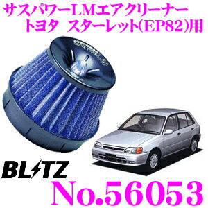 吸気系パーツ, エアクリーナー・エアフィルター BLITZ No.56053 (EP82) LM SUS POWER CORE TYPE LM