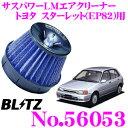 BLITZ ブリッツ No.56053 トヨタ スターレット(EP82)用 サス...