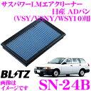 BLITZ ブリッツ エアフィルター SN-24B 59515日産 ADバン(VSY...