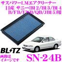 BLITZ ブリッツ エアフィルター SN-24B 59515 日産 サニー(B1...