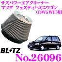 BLITZ ブリッツ No.26096マツダ フェスティバミニワゴン(DW5WF)用サスパワー コアタイプエアクリーナーSUS POWER AIR CLEANER
