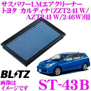 BLITZ ブリッツ エアフィルター ST-43B 59507 トヨタ カルディナ(ZZT241W/AZT241W/AZT246W)用 サスパワーエアフィルターLM SUS POWER AIR FILTER LM 純正品番17801-22020対応品