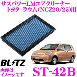 BLITZ ブリッツ エアフィルター ST-42B 59506トヨタ ラウム(NCZ20/NCZ25)用サスパワーエアフィルターLMSUS POWER AIR FILTER LM純正品番17801-21030対応品画像