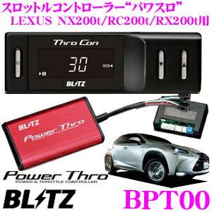電子パーツ, その他 BLITZ POWER THRO BPT00 NX200t RC200t RX200t 60 !!
