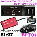 BLITZ ブリッツ POWER THRO パワスロ BPT04 ホンダ RP系ステ...