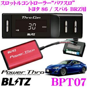 電子パーツ, その他 BLITZ POWER THRO BPT07 86(ZN6) BRZ(ZC6) !
