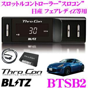 BLITZ ブリッツ スロコン BTSB2スロットルコントローラー【日産 フェアレディZ/スカイライン 等適合 アクセルレスポンス向上/セーフティ機能搭載】