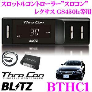 電子パーツ, その他 BLITZ BTHC1 GS450h